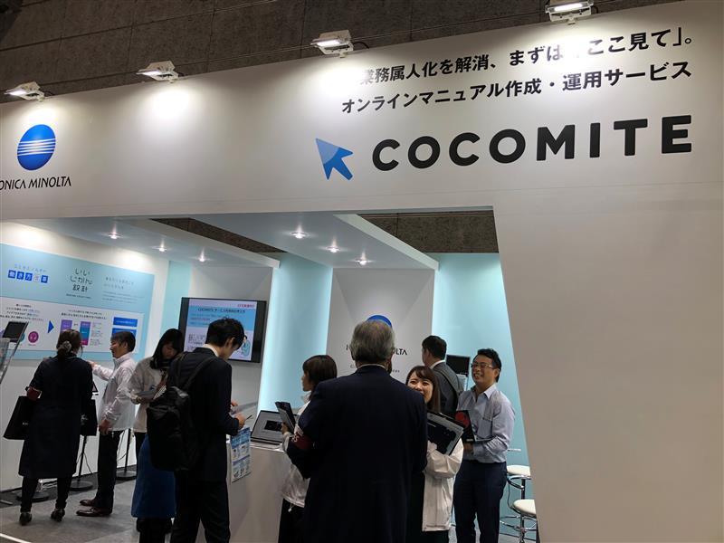 関西HR EXPO2019にCOCOMITEを初出展しました