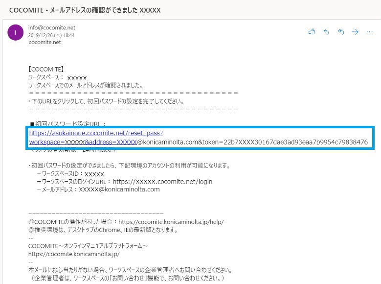 画像03:COCOMITEのメールアドレス確認メールから初期パスワード設定画面を開く