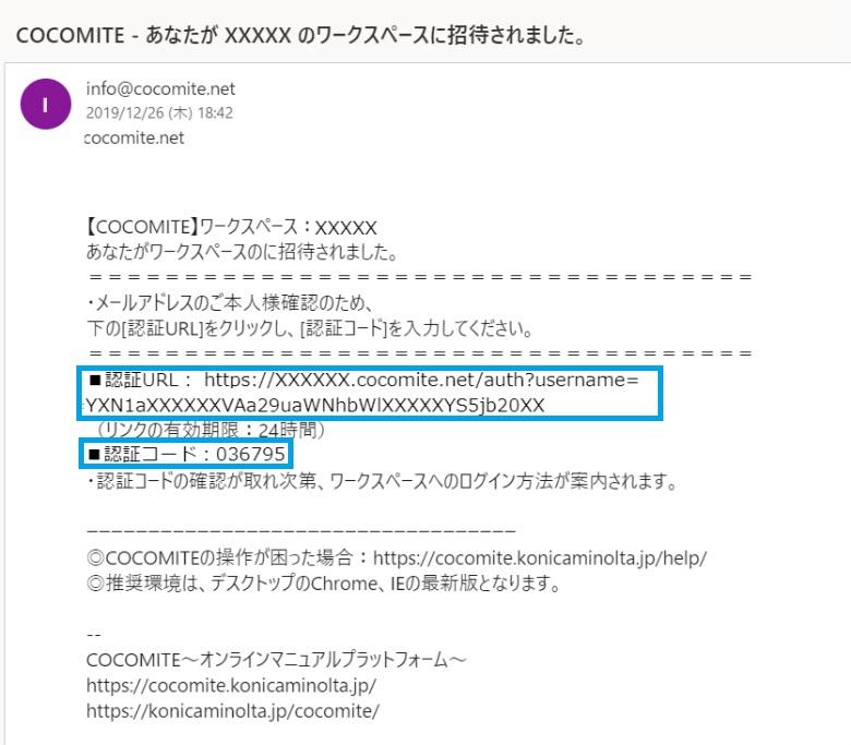 画像01:COCOMITEの招待メールから認証画面を開く