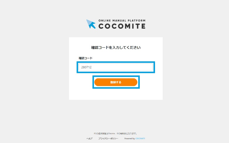 画像02:認証コードを登録する