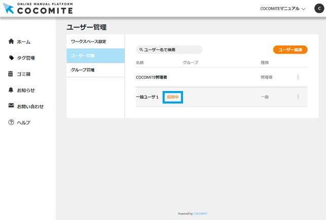 画像02:ユーザーを招待する