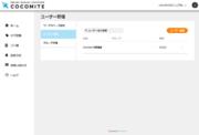 サムネイル03:ユーザー管理画面を表示する