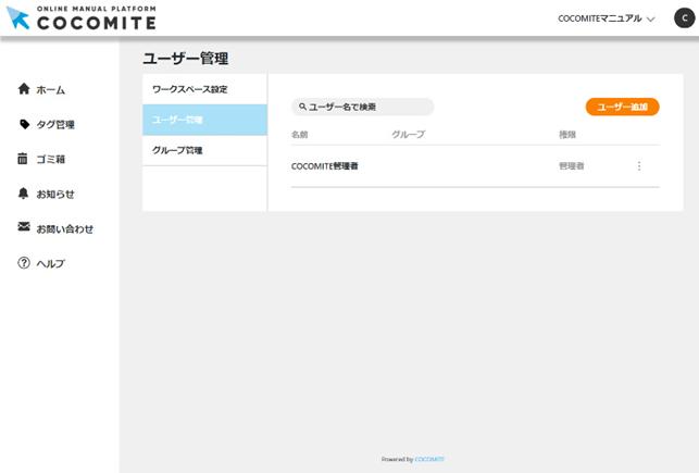 画像01:ユーザー管理画面を表示する