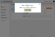 サムネイル02:ユーザーを招待する