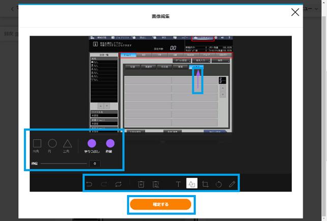 画像03:ステップ画像を編集する