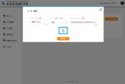 サムネイル01:同時に複数のユーザーを招待する
