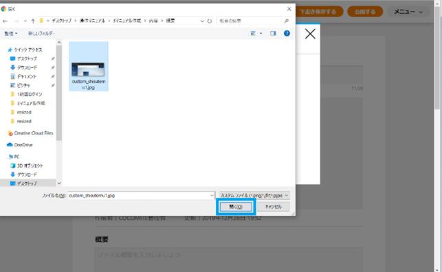 画像03:ファイルを選択で画像を設定する