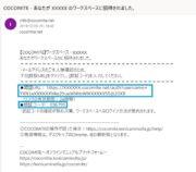 サムネイル01:COCOMITEの招待メールから認証画面を開く