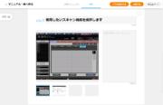 サムネイル04:ステップ画像を編集する