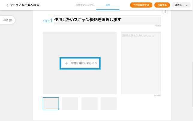 画像01:ステップ画像をアップロードする