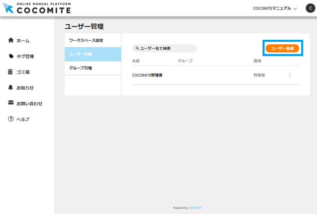 画像03:ユーザー招待画面を表示する