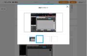 サムネイル02:ステップ画像を編集する