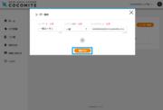 サムネイル01:ユーザーを招待する