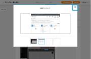 サムネイル03:ステップ画像を編集する