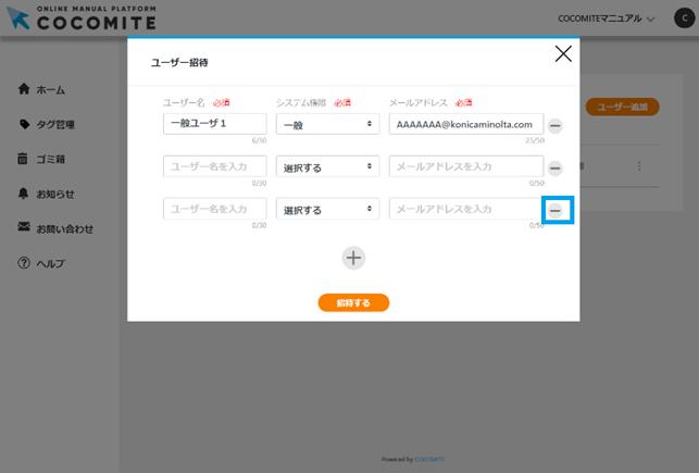 画像04:同時に複数のユーザーを招待する