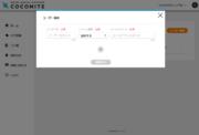 サムネイル02:ユーザー招待画面を表示する