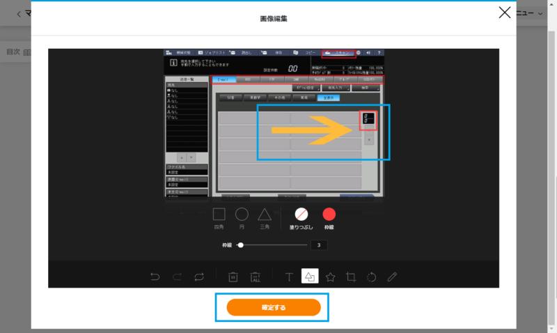 画像02:ステップの画像ファイルを編集する