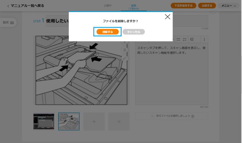 画像03:ステップのファイルを削除する