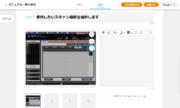 サムネイル01:ステップの画像ファイルを編集する