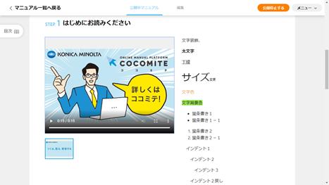 COCOMITE V2.00 新サービス機能をリリースしました