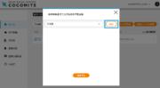 サムネイル01:「追加」ボタンをクリックする