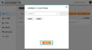 サムネイル01:「設定する」ボタンをクリックする
