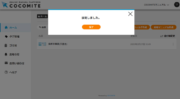 サムネイル01:設定完了メッセージの「完了」をクリックする