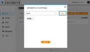 サムネイル01:STEP.2の手順を繰り返しタグを複数追加する