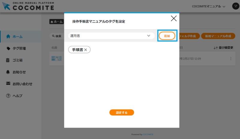画像01:STEP.2の手順を繰り返しタグを複数追加する
