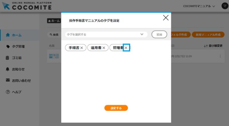 画像01:タグの「×」ボタンをクリックする