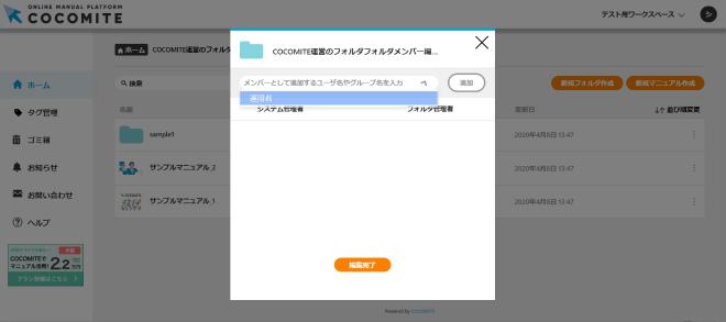 画像01:追加するユーザーを選択する