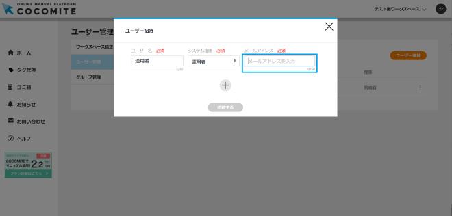 画像01:招待するユーザーのメールアドレスを入力する