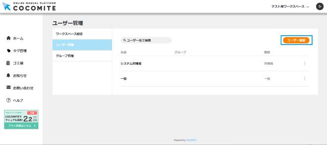 画像01:「ユーザー追加」ボタンをクリックする