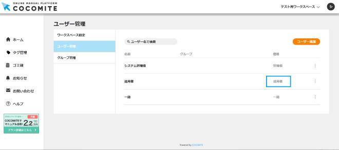 画像01:ユーザーの右の「︙」をクリックする