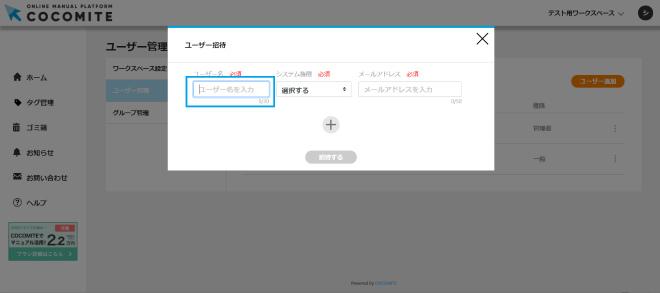 画像01:「ユーザー名」を入力する