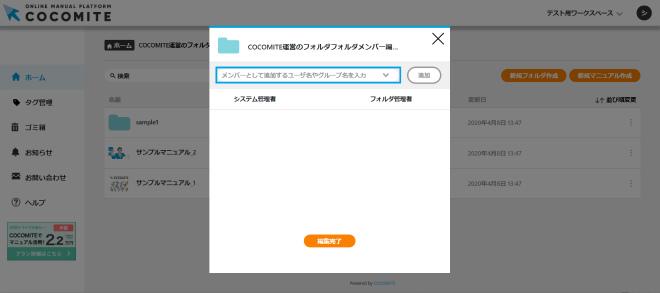 画像01:追加するユーザーを検索する
