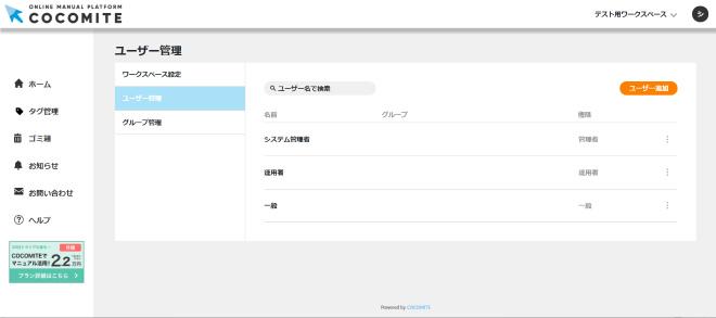 画像01:ユーザー管理画面を確認する