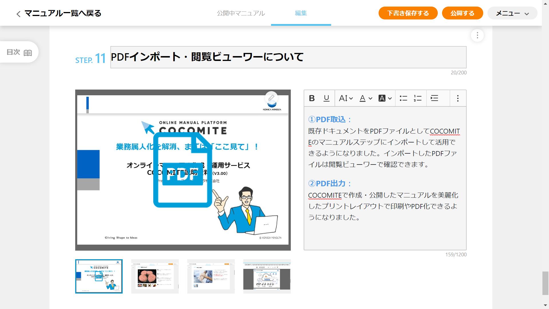 COCOMITE V3.00 新サービス機能をリリースしました