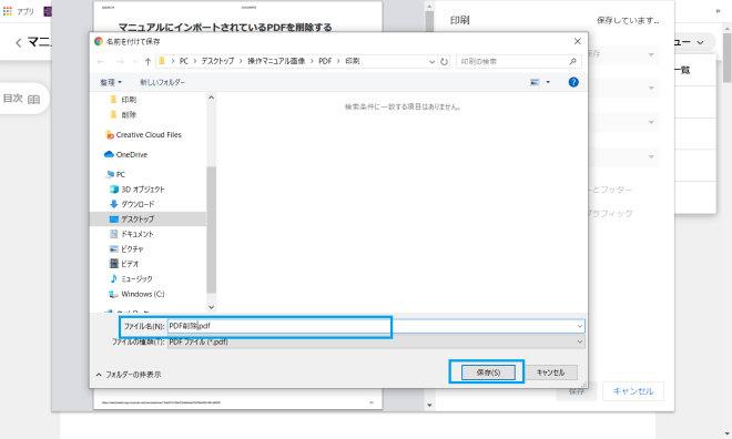 画像01:ファイル名を設定して保存先する