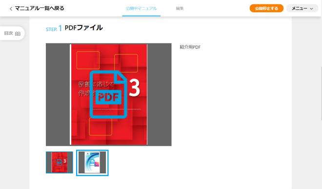 画像01:閲覧したいPDFがあるステップへ移動する