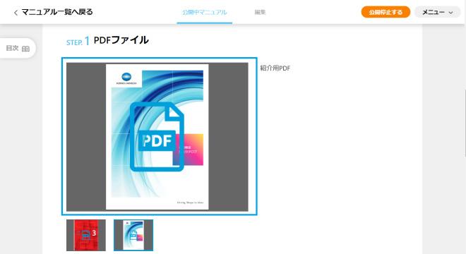画像01:メイン画面のPDFファイルをクリックする