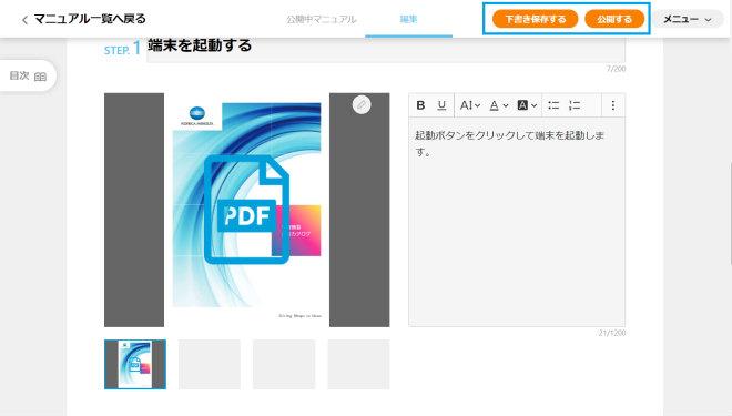画像01:マニュアル右上にある「下書き保存する」または「公開する」ボタンをクリックする