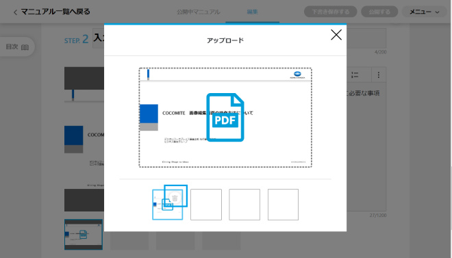 画像01:削除したいPDFの「ゴミ箱」アイコンをクリックする