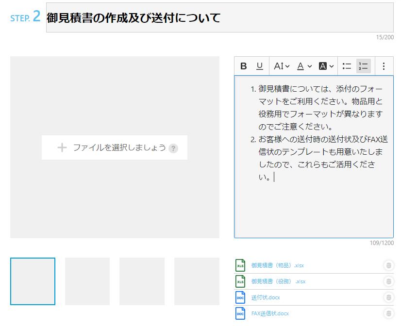 COCOMITE V4.00 新サービス機能をリリースしました