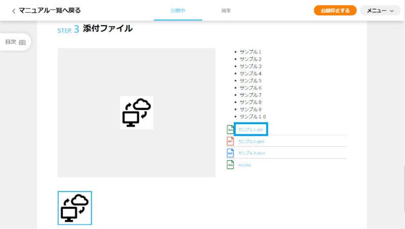 画像01:添付ファイル名をクリックする