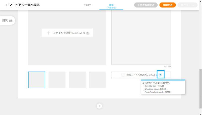 画像01:添付可能ファイルについて