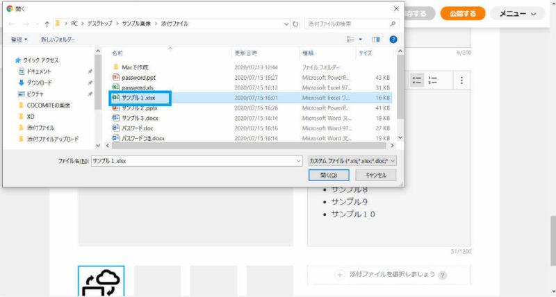 画像01:エクスプローラから対象の添付ファイルを選択する