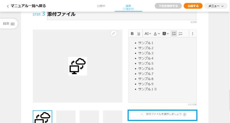 画像01:添付ファイルエリアの「添付ファイルを選択しましょう」をクリックする