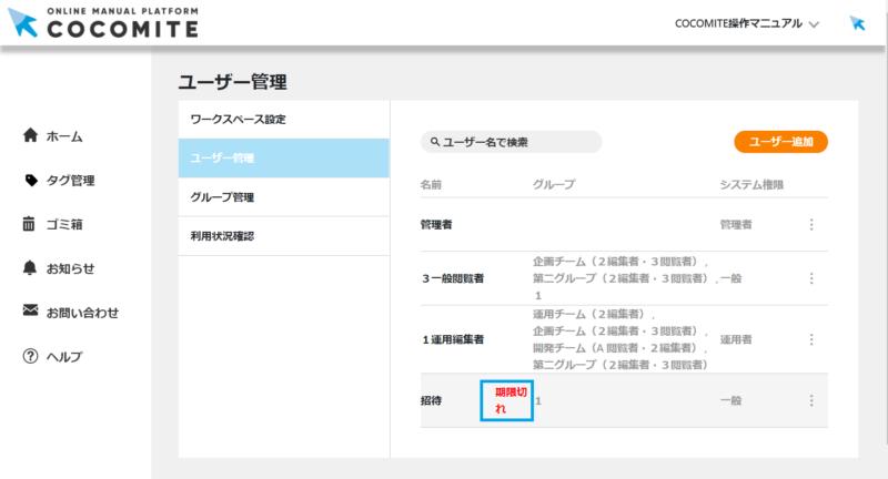 画像01:対象のユーザーが期限切れになっていることを確認する