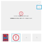 サムネイル01:画像・動画・PDFファイルのアップロードが完了しない場合